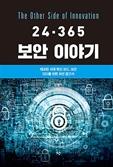 해킹·디지털포렌식…'금융보안'의 세계[책꽂이]