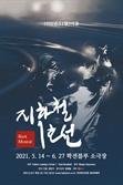 소극장 뮤지컬 신화 '지하철 1호선' 2년 만에 돌아온다