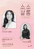 뮤지컬배우 신영숙, '82년생 김지영' 김도영 감독 만남…예술의 전당 '소소살롱' 22일 개최