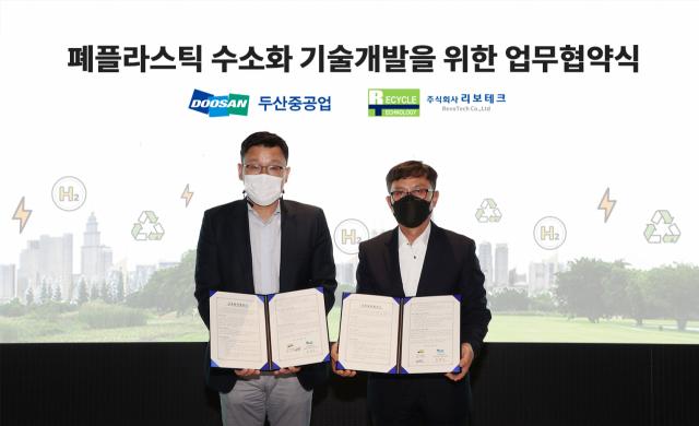 [사진] 두산重, 폐플라스틱 수소화 기술개발 협약