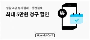 """""""현대카드로 생활요금 정기결제·간편결제 시 5만원 할인"""""""