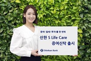 신한은행, S Life Care 증여신탁 출시