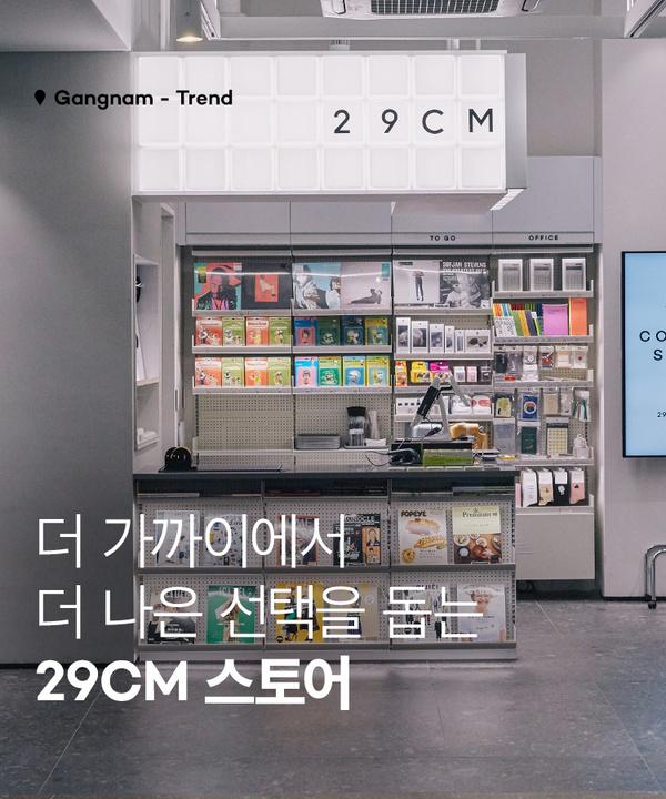 [시그널] 무신사, 여성 패션 편집샵 29CM 인수 추진