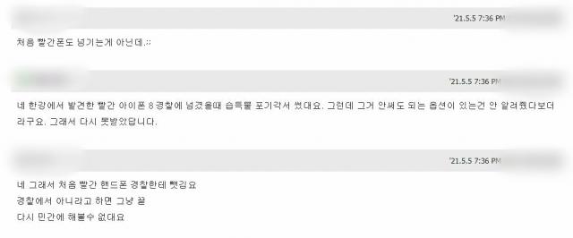 """'한강 대학생 음모론' 이번엔 핸드폰…""""차분히 수사 결과 기다려야"""""""