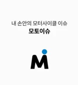 [두유바이크]<119>국내 최초의 모터사이클 정보 앱, 모토이슈