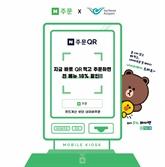 """인천공항공사, 공항 식음매장 언텍트 스마트주문 시행…""""2개월간 10% 할인"""""""