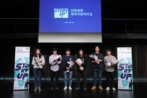 CJ문화재단 2021년 '스토리업' 공모 제작지원작 선정 대상자 6명 공개