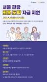 '서울 관광 회복도약 자금', 서울 소재 관광소상공인에 200원만씩 지급