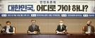 """원로지식인들의 한탄 """"586 선동에…韓, 극단주의로"""""""