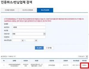 '안전 문제' 중국산 페놀폼 단열재, KS인증 취소