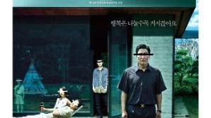 영화 '기생충' 日서 연극으로 재탄생