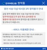 '도롱뇽 이주먼저' 청약연기…양산 사송서 접수 앞두고 취소