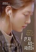[SE★현장] '혼자 사는 사람들' 상처받기 두려운 우리들의 이야기(종합)