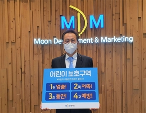 문주현 회장 '어린이 교통안전 릴레이 챌린지' 참여
