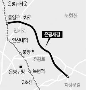'삼송·지축·은평 숙원사업'…은평새길 재추진