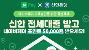 신한은행, 네이버페이 전세대출 이벤트