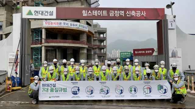 현대건설, 품질개선 위한 '퀄리티 위크' 행사 개최