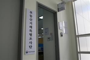 투기 정황 의원 있어도 비공개...권익위, 與전수조사 결국 맹탕