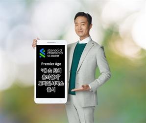 SC제일은행, '내 손안의 은퇴설계' 서비스 출시
