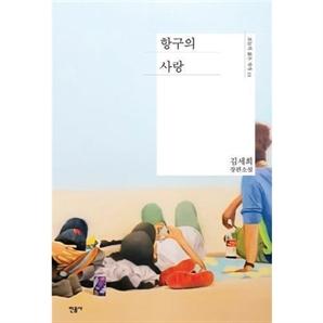 강제 아우팅 논란 '항구의 사랑'…결국 판매 중단