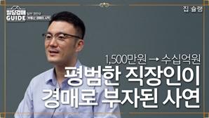 [영상] '1,500만원→수십억원' 자산가가 된 어느 직장인의 사연