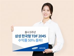 삼성 한국형 TDF 2045, 수익률 50% 돌파