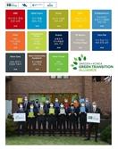 스웨덴 정부와 기업으로 구성된 민관협의체 '한국+스웨덴 녹색전환연합', 한국의 녹색성장을 위한 기후행동 강화 장려