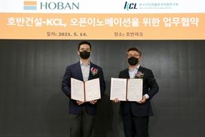호반건설-KCL, 오픈이노베이션 추진 위한 업무협약 체결
