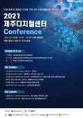4차 산업 핵심도시 '제주' 육성 방안 위한 2021 제주디지털센터 컨퍼런스 개최