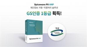 스파이스웨어, 가명·익명 처리 솔루션 GS인증 1등급 획득
