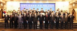 국세동우회, 김대지 국세청장 초청 세정 간담회