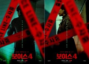 송승헌X이하나 '보이스4' 포스터 최초 공개···초청력 살인마 등장 예고