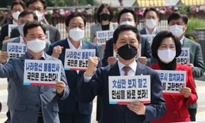 """野, 청와대 앞 시위 """"오만·독선 DNA 못 고쳐, 文에 대화 요청"""""""