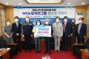 WK뉴딜국민그룹, 창원시에 덴탈마스크 100만장 기탁