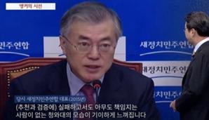 """김경율, 文대통령 향해 """"고맙고 짠하다""""…박준영 사퇴 靑 반응에 과거 소환"""