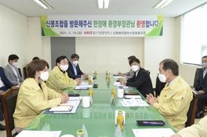 포천시, 환경부와 '신평집단화단지' 용수 확보방안 등 논의