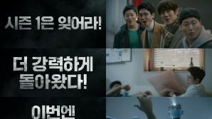 '슬기로운 의사생활 시즌2' 조정석→전미도 의대 5인방 티저 영상 공개