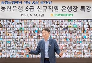"""""""디지털 인재 되어 달라"""" 권준학 농협은행장, 신입행원 온라인 특강"""