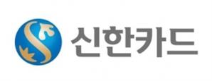 신한카드, 5월 '신한데이' 이벤트 진행