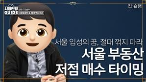 """[영상] """"서울 입성의 꿈, 절대로 꺾지 마라"""" 빅데이터로 알아보는 서울 부동산 저점은?"""