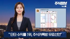 """""""주식카톡방 완전무료 선언"""" 파격결정"""