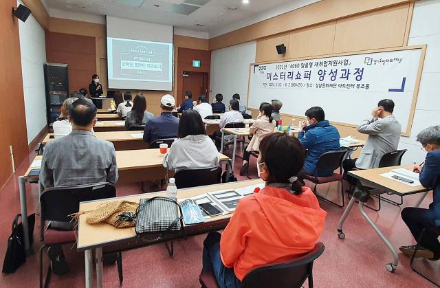 경기도일자리재단, 미스터리 쇼퍼 양성과정 개강