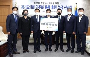 경기도의회, 미얀마인 유학생에 성금 전달