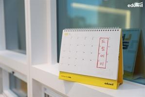 에듀윌 대표 기업문화로 자리잡은 '드림데이(주4일 근무제)'…임직원들의 행복한 삶 지원
