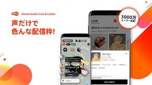 스푼라디오, 일본 서비스 국제표준화기구 정보보호 인증 획득