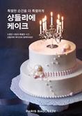 허영인 회장의 SPC그룹 파리바게뜨, 화려한 비주얼의 '샹들리에 케이크' 출시
