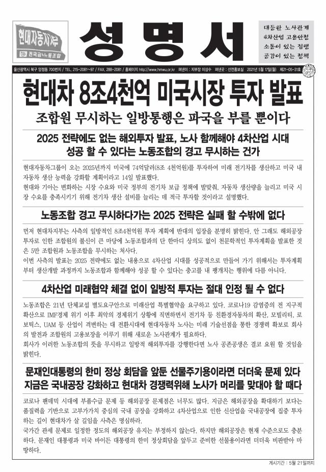 """현대차 노조 """"8조 美투자계획 반대"""" 몽니"""