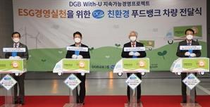 DGB금융, 창립10돌 기념 친환경 차량 전달