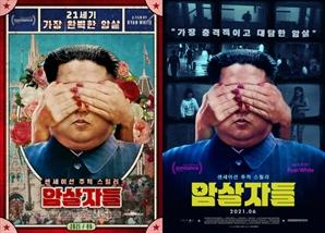 김정남 암살사건 추적기, 영화 '암살자들' 메인 포스터 2종 공개