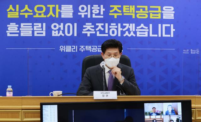 노형욱 국토장관 '주택시장 중대한 변곡점…공급기관 역량 결집'